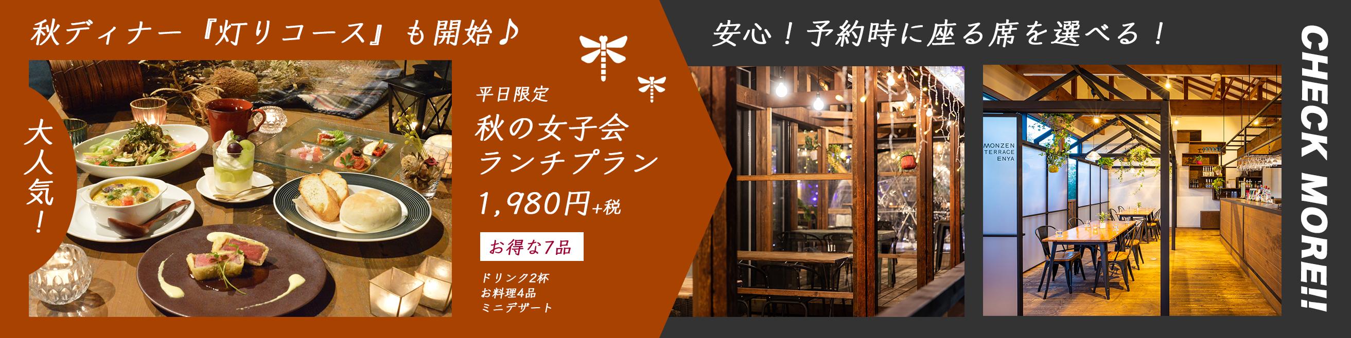 5/15(土)~9/20(月) ビアガーデン2021開催!! 安心 予約時に席を選べる!