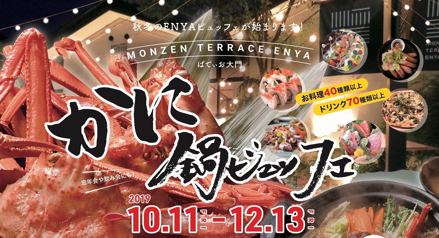 Japanese Crab Hotpot Buffet